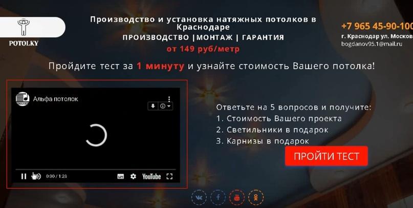 Заявка 272 рубля, на натяжные потолки., изображение №9