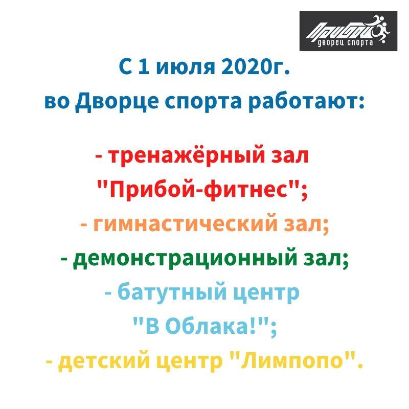 ДС Прибой работает! С 6 июля открыты и другие залы Дворца спорта Прибой, Таганрог