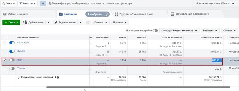 Настройка таргетированной рекламы instagram в нише установка видеонаблюдения., изображение №6