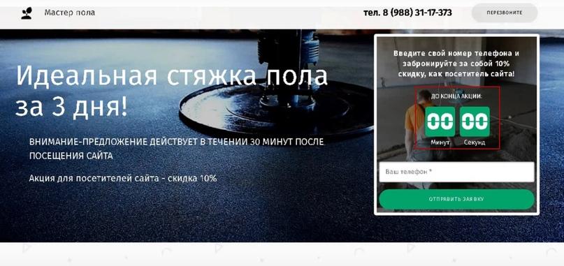 Менее 90 рублей лид на стяжку пола через Яндекс Директ., изображение №6