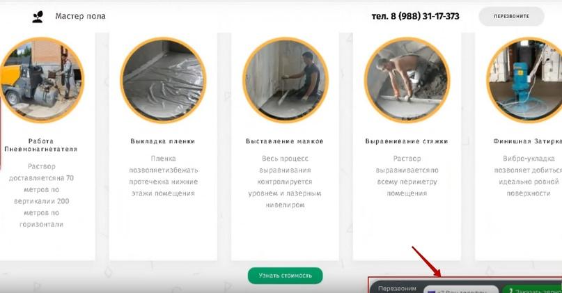 Менее 90 рублей лид на стяжку пола через Яндекс Директ., изображение №7