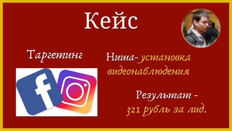 Настройка таргетированной рекламы instagram в нише установка видеонаблюдения., изображение №1