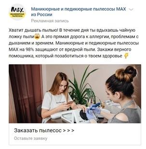 Кейс: Как продвигать товарку в узкой нише с бюджетом более 550 000 рублей, изображение №9