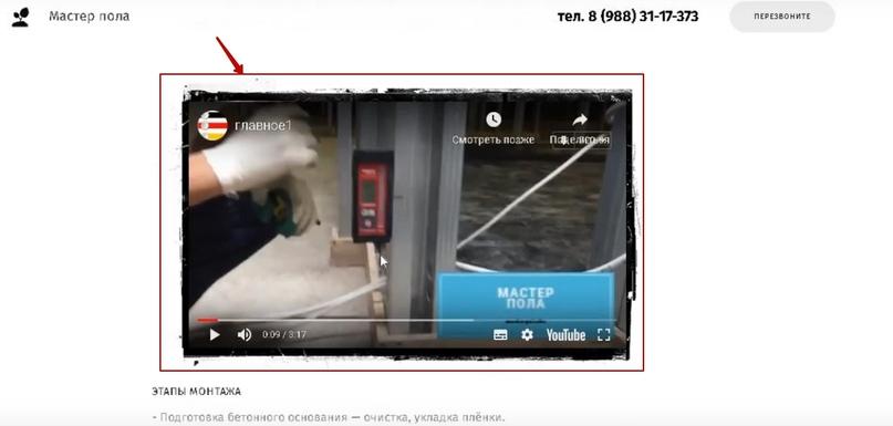 Менее 90 рублей лид на стяжку пола через Яндекс Директ., изображение №8