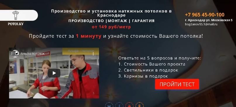 Заявка 272 рубля, на натяжные потолки., изображение №6