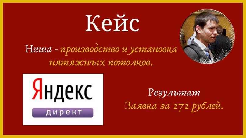Заявка 272 рубля, на натяжные потолки., изображение №1